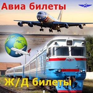 Авиа- и ж/д билеты Сергиева Посада