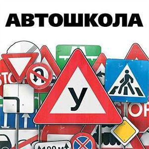 Автошколы Сергиева Посада