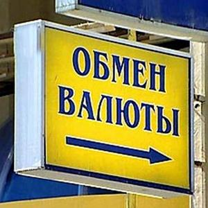 Обмен валют Сергиева Посада