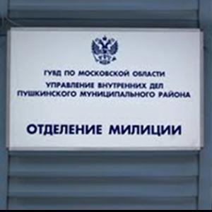 Отделения полиции Сергиева Посада