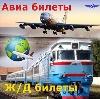 Авиа- и ж/д билеты в Сергиевом Посаде