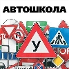 Автошколы в Сергиевом Посаде