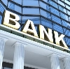 Банки в Сергиевом Посаде