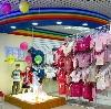 Детские магазины в Сергиевом Посаде