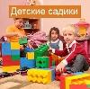 Детские сады в Сергиевом Посаде