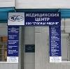 Медицинские центры в Сергиевом Посаде