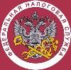 Налоговые инспекции, службы в Сергиевом Посаде