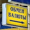 Обмен валют в Сергиевом Посаде