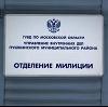 Отделения полиции в Сергиевом Посаде