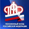 Пенсионные фонды в Сергиевом Посаде