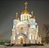 Религиозные учреждения в Сергиевом Посаде