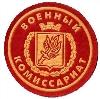 Военкоматы, комиссариаты в Сергиевом Посаде