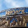 Зоопарки в Сергиевом Посаде