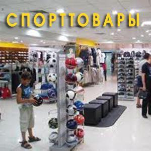 Спортивные магазины Сергиева Посада