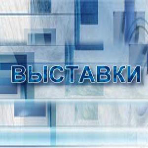 Выставки Сергиева Посада