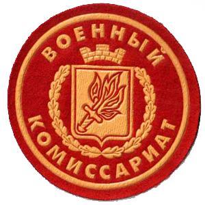 Военкоматы, комиссариаты Сергиева Посада