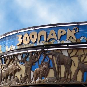Зоопарки Сергиева Посада